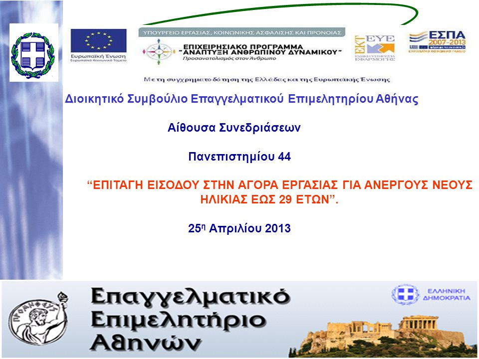 """Διοικητικό Συμβούλιο Επαγγελματικού Επιμελητηρίου Αθήνας Αίθουσα Συνεδριάσεων Πανεπιστημίου 44 """"ΕΠΙΤΑΓΗ ΕΙΣΟΔΟΥ ΣΤΗΝ ΑΓΟΡΑ ΕΡΓΑΣΙΑΣ ΓΙΑ ΑΝΕΡΓΟΥΣ ΝΕΟΥΣ"""