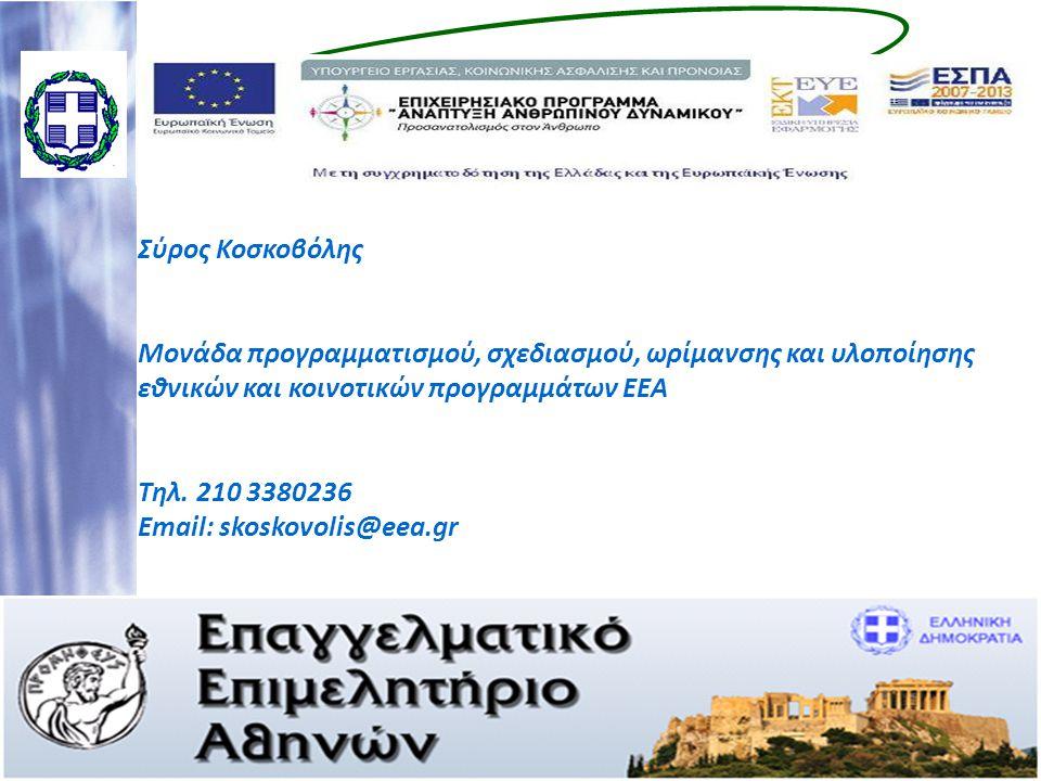 Σύρος Κοσκοβόλης Μονάδα προγραμματισμού, σχεδιασμού, ωρίμανσης και υλοποίησης εθνικών και κοινοτικών προγραμμάτων ΕΕΑ Τηλ. 210 3380236 Email: skoskovo