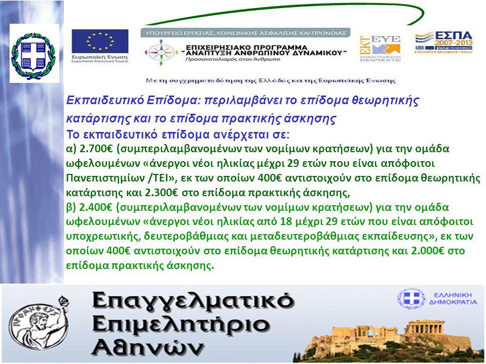 Εκπαιδευτικό Επίδομα: περιλαμβάνει το επίδομα θεωρητικής κατάρτισης και το επίδομα πρακτικής άσκησης Το εκπαιδευτικό επίδομα ανέρχεται σε: α) 2.700€ (