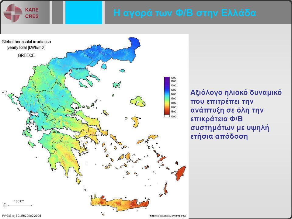 Αξιόλογο ηλιακό δυναμικό που επιτρέπει την ανάπτυξη σε όλη την επικράτεια Φ/Β συστημάτων με υψηλή ετήσια απόδοση Η αγορά των Φ/Β στην Ελλάδα