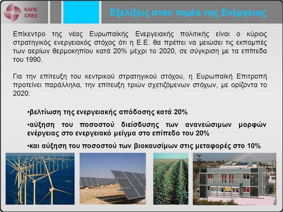 Επίκεντρο της νέας Ευρωπαϊκής Ενεργειακής πολιτικής είναι ο κύριος στρατηγικός ενεργειακός στόχος ότι η Ε.Ε.