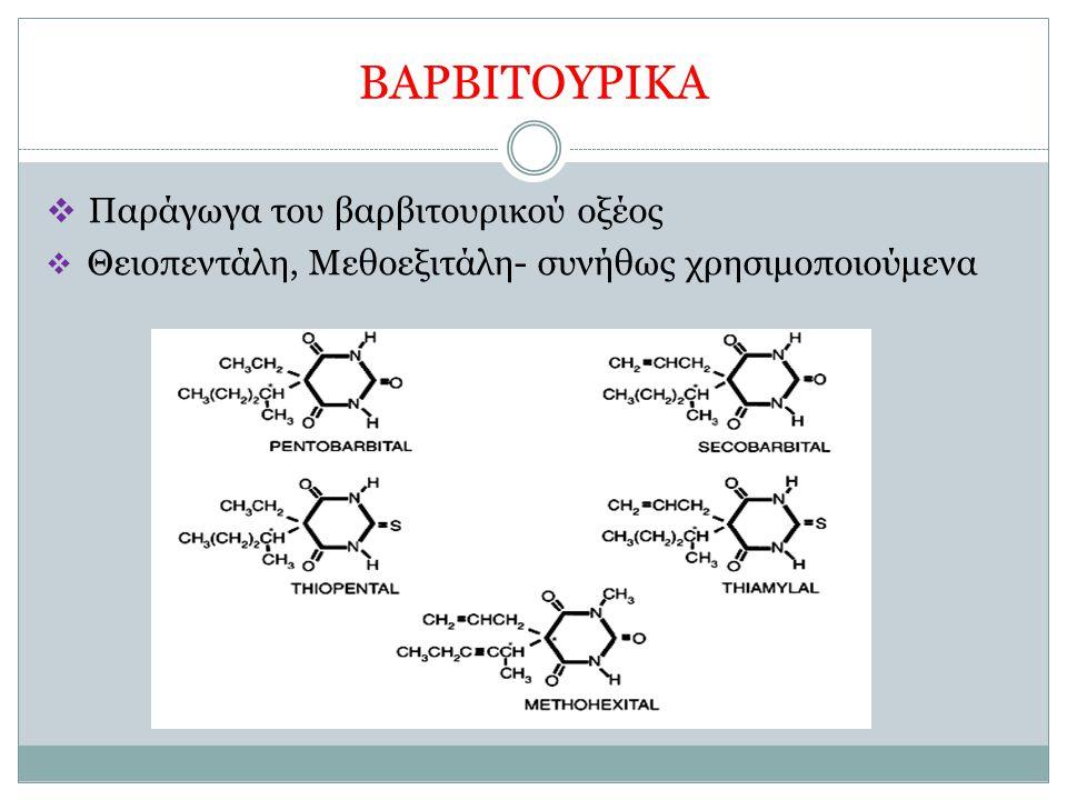 ΒΑΡΒΙΤΟΥΡΙΚΑ  Παράγωγα του βαρβιτουρικού οξέος  Θειοπεντάλη, Μεθοεξιτάλη- συνήθως χρησιμοποιούμενα