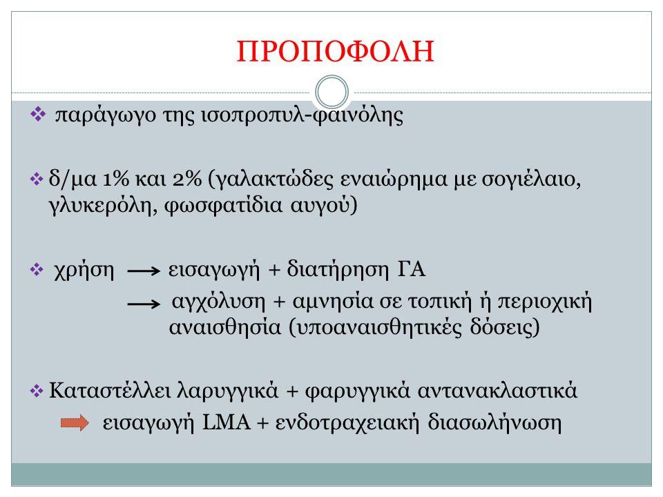  παράγωγο της ισοπροπυλ-φαινόλης  δ/μα 1% και 2% (γαλακτώδες εναιώρημα με σογιέλαιο, γλυκερόλη, φωσφατίδια αυγού)  χρήση εισαγωγή + διατήρηση ΓΑ αγ