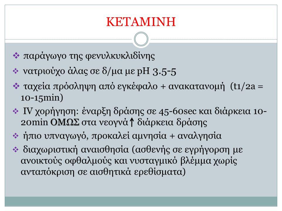  παράγωγο της φενυλκυκλιδίνης  νατριούχο άλας σε δ/μα με pH 3.5-5  ταχεία πρόσληψη από εγκέφαλο + ανακατανομή (t1/2a = 10-15min) ΟΜΩΣ  IV χορήγηση
