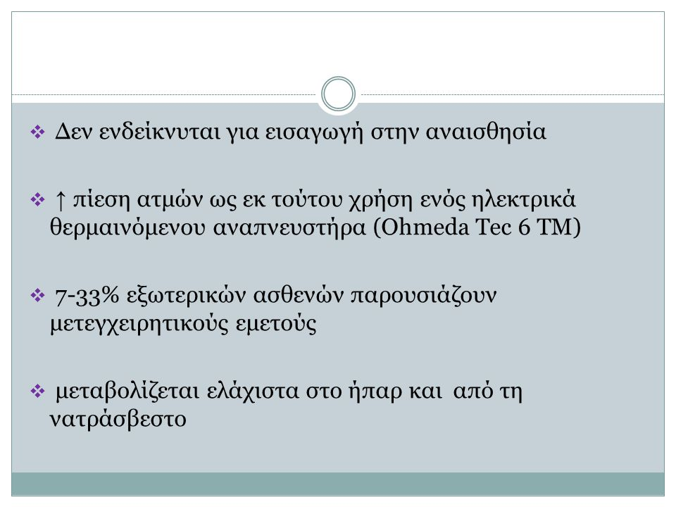  Δεν ενδείκνυται για εισαγωγή στην αναισθησία  ↑ πίεση ατμών ως εκ τούτου χρήση ενός ηλεκτρικά θερμαινόμενου αναπνευστήρα (Ohmeda Tec 6 TM)  7-33%
