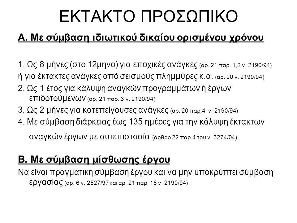 Πρόσληψη μόνιμου προσωπικού όλων των κλάδων και κατηγοριών (ΠΕ, ΤΕ, ΔΕ, ΥΕ) 1.