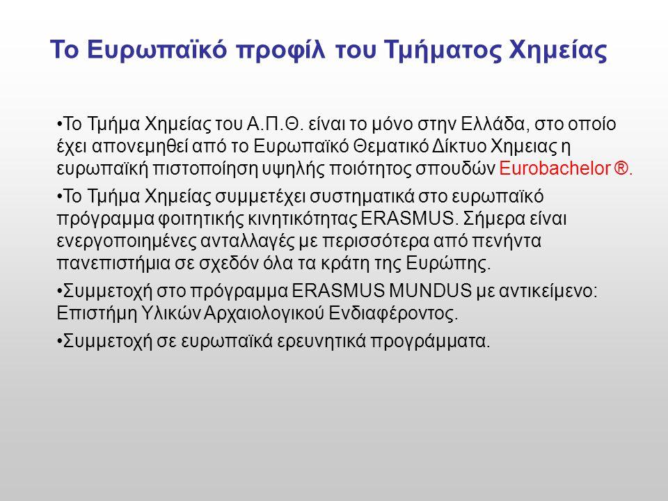 Το Ευρωπαϊκό προφίλ του Τμήματος Χημείας •Το Τμήμα Χημείας του Α.Π.Θ. είναι το μόνο στην Ελλάδα, στο οποίο έχει απονεμηθεί από το Ευρωπαϊκό Θεματικό Δ