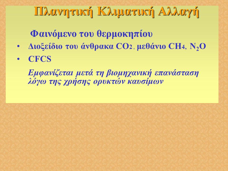 Ευρω π αϊκή Ένωση •Επικύρωσε το πρωτόκολλο •European Parliament (280/2004/EC) Καθόρισε Μηχανισμούς για την καταγραφή των αερίων του θερμοκηπίου και για την εφαρμογή του πρωτοκόλλου του Κιότο •Με απόφαση της Ευρωπαϊκής Επιτροπής (Decision 2005/166/EC) καθορίστηκαν οι κανόνες εφαρμογής σε σχέση με το απογραφικό σύστημα της κοινότητας (Community inventory system) •Από το 2005 όλα τα μέλη πρέπει να εφαρμόζουν τις οδηγίες για τις απογραφές (IPCC 2003, Good Practice Guidance for Land Use, Land Change and Forest