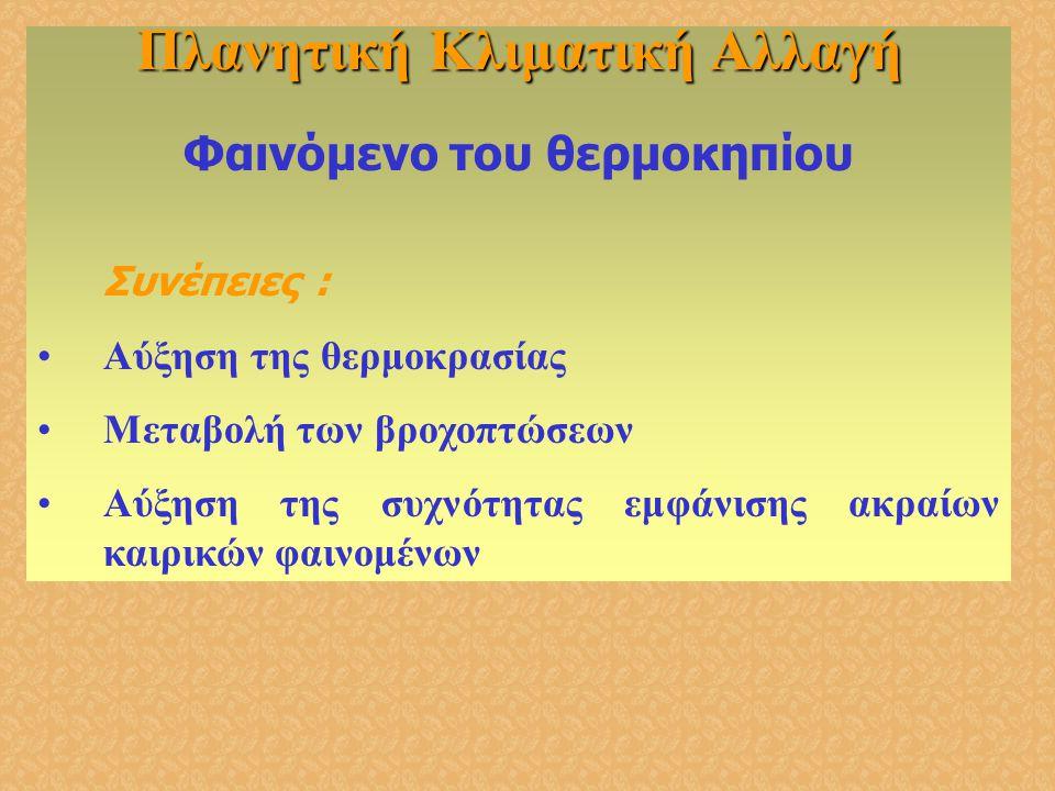 Στην Ελλάδα Πρέπει να ανταποκριθούμε στις υποχρεώσεις του Κιότο Εθνικό Επίπεδο (σχεδιασμός, Χρηματοδότηση) •Να επιλεχθεί μεθοδολογία συμβατή στις λεπτομέρειες με τις άλλες Ευρωπαϊκές χώρες •Να δημιουργηθεί βάση δεδομένων Σε τοπικό Επίπεδο •Να χρηματοδοτηθούν προγράμματα υπολογισμού του άνθρακα στα δασικά οικοσυστήματα.