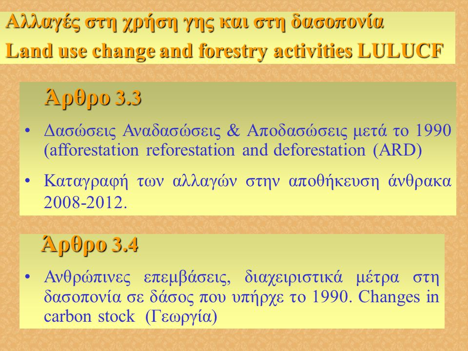 Άρθρο 3.3 •Δασώσεις Αναδασώσεις & Αποδασώσεις μετά το 1990 (afforestation reforestation and deforestation (ARD) •Καταγραφή των αλλαγών στην αποθήκευση