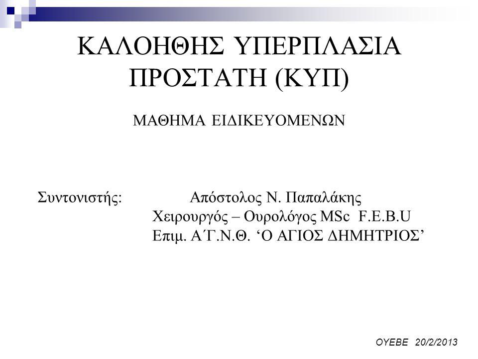 ΟΥΕΒΕ 20/2/2013 ΚΑΛΟΗΘΗΣ ΥΠΕΡΠΛΑΣΙΑ ΠΡΟΣΤΑΤΗ (ΚΥΠ)  H KYP αποτελεί πλέον μια από τις πιο συχνές παθήσεις που προσβάλλουν τους άνδρες μέσης ηλικίας και πάνω.