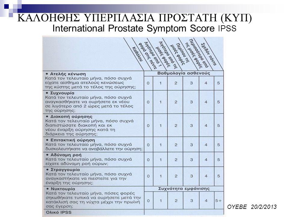 ΟΥΕΒΕ 20/2/2013 ΚΑΛΟΗΘΗΣ ΥΠΕΡΠΛΑΣΙΑ ΠΡΟΣΤΑΤΗ (ΚΥΠ) ΕΚΤΙΜΗΣΗ IPSS  Ήπιας βαρύτητας συμπτώματα:IPSS 0 – 8.