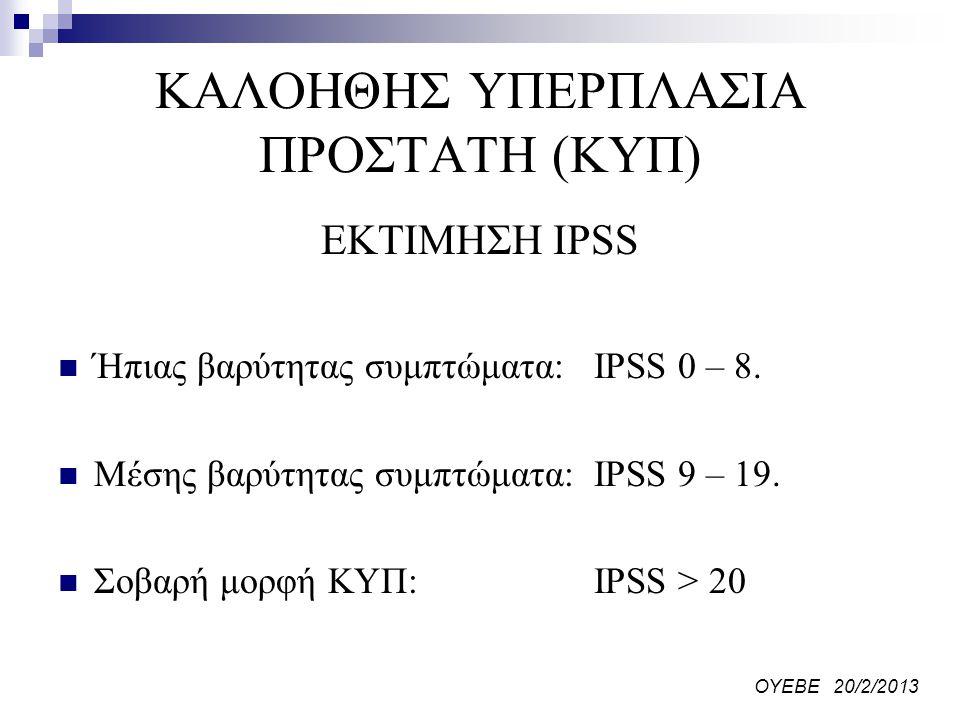 ΟΥΕΒΕ 20/2/2013 ΚΑΛΟΗΘΗΣ ΥΠΕΡΠΛΑΣΙΑ ΠΡΟΣΤΑΤΗ (ΚΥΠ) ΔΙΑΓΝΩΣΤΙΚΟΣ – ΘΕΡΑΠΕΥΤΙΚΟΣ ΑΛΓΟΡΙΘΜΟΣ (AUA).