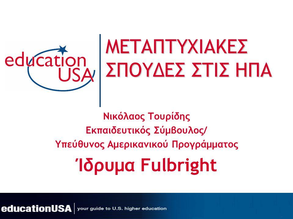 ΜΕΤΑΠΤΥΧΙΑΚΕΣ ΣΠΟΥΔΕΣ ΣΤΙΣ ΗΠΑ Νικόλαος Τουρίδης Εκπαιδευτικός Σύμβουλος/ Υπεύθυνος Αμερικανικού Προγράμματος Ίδρυμα Fulbright