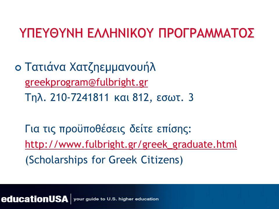 ΥΠΕΥΘΥΝΗ ΕΛΛΗΝΙΚΟΥ ΠΡΟΓΡΑΜΜΑΤΟΣ Τατιάνα Χατζηεμμανουήλ greekprogram@fulbright.gr Τηλ. 210-7241811 και 812, εσωτ. 3 Για τις προϋποθέσεις δείτε επίσης: