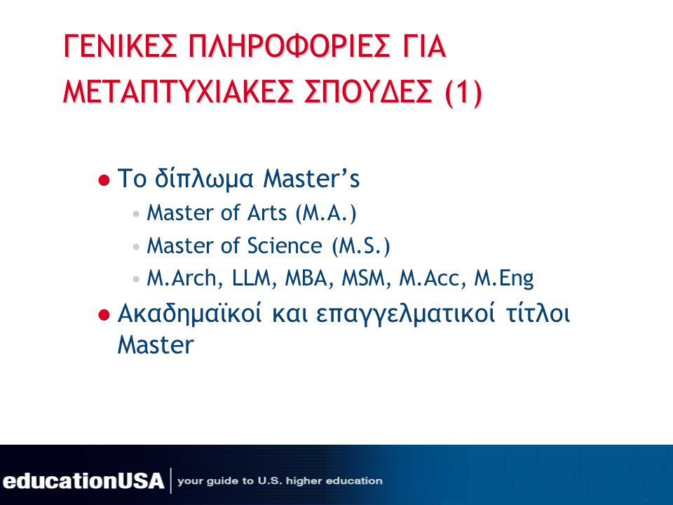 ΓΕΝΙΚΕΣ ΠΛΗΡΟΦΟΡΙΕΣ ΓΙΑ ΜΕΤΑΠΤΥΧΙΑΚΕΣ ΣΠΟΥΔΕΣ (1)  Το δίπλωμα Master's •Master of Arts (M.A.) •Master of Science (M.S.) •M.Arch, LLM, MBA, MSM, M.Acc
