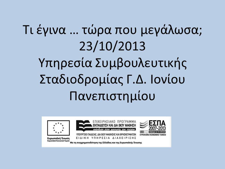 Α' Κύκλος Εργαστηρίων Συμβουλευτικής Σταδιοδρομίας Γραφείου Διασύνδεσης (2010-2011) Η Υπηρεσία Συμβουλευτικής Σταδιοδρομίας του Γραφείου Διασύνδεσης οργάνωσε και συντόνισε τον Α' Ετήσιο Κύκλο Εργαστηρίων Συμβουλευτικής Σταδιοδρομίας (2010-2011) με θέμα «Άγχος και κατάθλιψη στην εκπαίδευση και την εργασία» με σκοπό να συμβάλλει στην πολύπλευρη υποστήριξη της ακαδημαϊκής κοινότητας του Ι.Π.