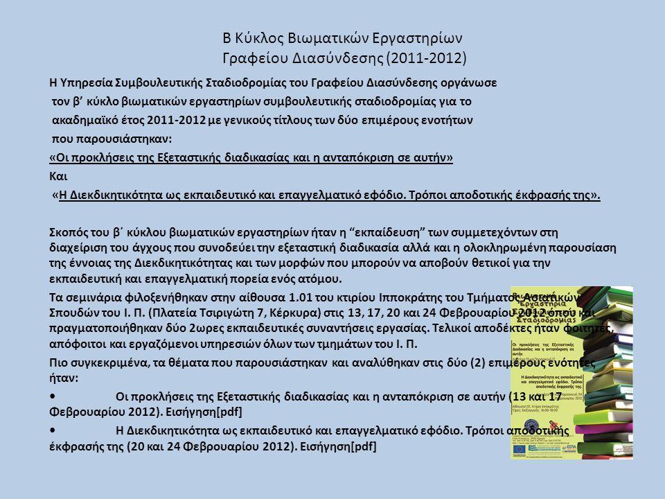 Γ Κύκλος Βιωματικών Εργαστηρίων Γραφείου Διασύνδεσης (2012-2013) Η Υπηρεσία Συμβουλευτικής Σταδιοδρομίας του Γραφείου Διασύνδεσης οργάνωσε τον Γ' κύκλο βιωματικών εργαστηρίων συμβουλευτικής σταδιοδρομίας για το ακαδημαϊκό έτος 2012-2013 με τίτλο: «Διαμορφώνοντας την Ομάδα μου.