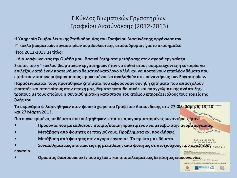 Α' Κύκλος Εκπαιδευτικών Σεμιναρίων Γραφείου Διασύνδεσης (2010-2011) Η Υπηρεσία Συμβουλευτικής Σταδιοδρομίας του Γραφείου Διασύνδεσης προέβει σε ενέργειες οργάνωσης, προβολής, πραγματοποίησης και συντονισμού του Α' Κύκλου Εκπαιδευτικών Σεμιναρίων για το ακαδημαϊκό έτος 2010-2011 με γενικό τίτλο «Βασικά θέματα για τη μετάβαση των νέων στην παραγωγική διαδικασία» με σκοπό να εκπαιδεύσει τους δικαιούχους φοιτητές σε ζητήματα που αφορούν άμεσα στη διαδικασία αναζήτησης εργασίας και στη μετάβασή τους στην παραγωγική κοινότητα που θα επιλέξουν/ κληθούν να δραστηριοποιηθούν με το πέρας των σπουδών τους.