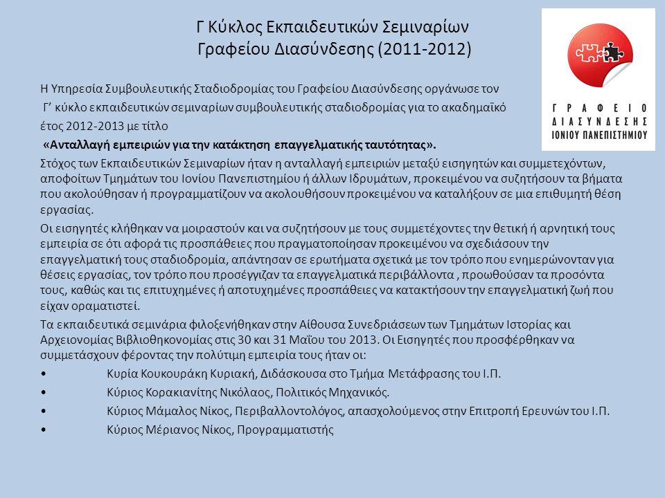 Γ Κύκλος Εκπαιδευτικών Σεμιναρίων Γραφείου Διασύνδεσης (2011-2012) Η Υπηρεσία Συμβουλευτικής Σταδιοδρομίας του Γραφείου Διασύνδεσης οργάνωσε τον Γ' κύ