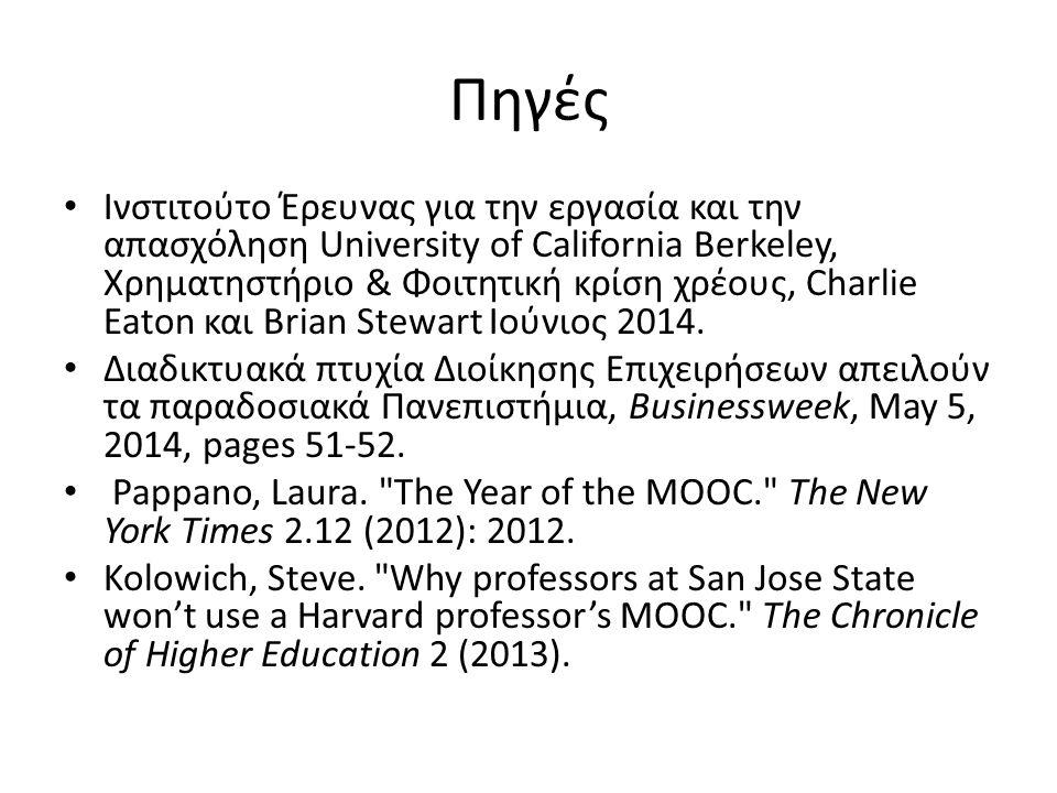 MOOCs προτεινόμενη οικονομική λύση • Οπως πολυάριθμα άρθρα τόσο στην ακαδημαϊκή έρευνα όσο και του Τύπου έχουν επισημάνει, η ικανότητα των MOOCs να δημιουργήσουν ένα τεράστιο ποσό δεδομένων ανοίγει σημαντικές ευκαιρίες για την εκπαιδευτική έρευνα.