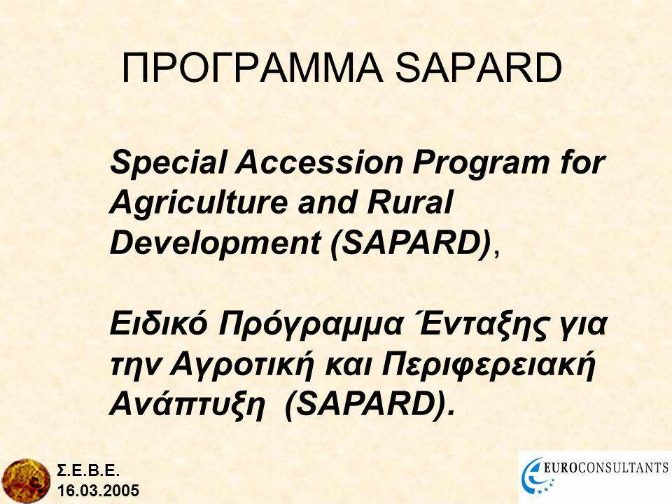 ΠΡΟΓΡΑΜΜΑ SAPARD Special Accession Program for Agriculture and Rural Development (SAPARD), Ειδικό Πρόγραμμα Ένταξης για την Αγροτική και Περιφερειακή Ανάπτυξη (SAPARD).