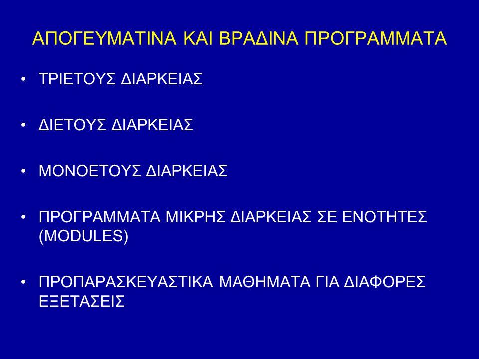 ΑΠΟΓΕΥΜΑΤΙΝΑ ΚΑΙ ΒΡΑΔΙΝΑ ΠΡΟΓΡΑΜΜΑΤΑ •ΤΡΙΕΤΟΥΣ ΔΙΑΡΚΕΙΑΣ •ΔΙΕΤΟΥΣ ΔΙΑΡΚΕΙΑΣ •ΜΟΝΟΕΤΟΥΣ ΔΙΑΡΚΕΙΑΣ •ΠΡΟΓΡΑΜΜΑΤΑ ΜΙΚΡΗΣ ΔΙΑΡΚΕΙΑΣ ΣΕ ΕΝΟΤΗΤΕΣ (MODULES) •