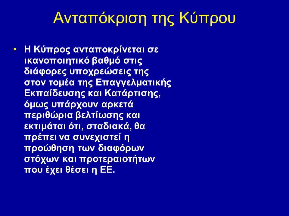 Ανταπόκριση της Κύπρου •Η Κύπρος ανταποκρίνεται σε ικανοποιητικό βαθμό στις διάφορες υποχρεώσεις της στον τομέα της Επαγγελματικής Εκπαίδευσης και Κατ