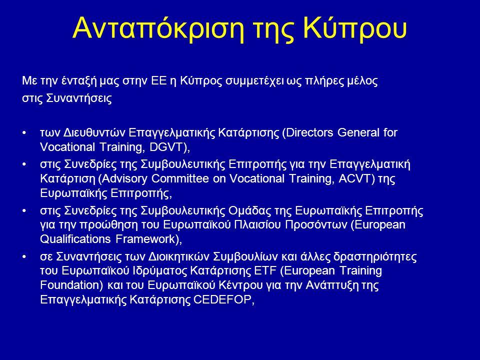 Ανταπόκριση της Κύπρου Με την ένταξή μας στην ΕΕ η Κύπρος συμμετέχει ως πλήρες μέλος στις Συναντήσεις •των Διευθυντών Επαγγελματικής Κατάρτισης (Direc