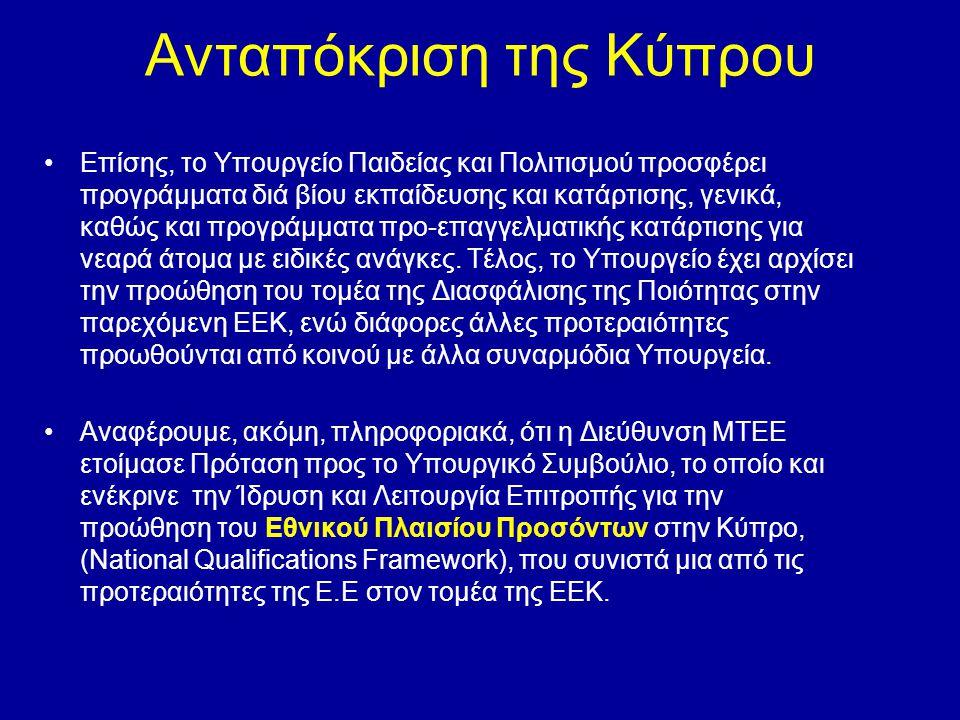 Ανταπόκριση της Κύπρου •Επίσης, το Υπουργείο Παιδείας και Πολιτισμού προσφέρει προγράμματα διά βίου εκπαίδευσης και κατάρτισης, γενικά, καθώς και προγ