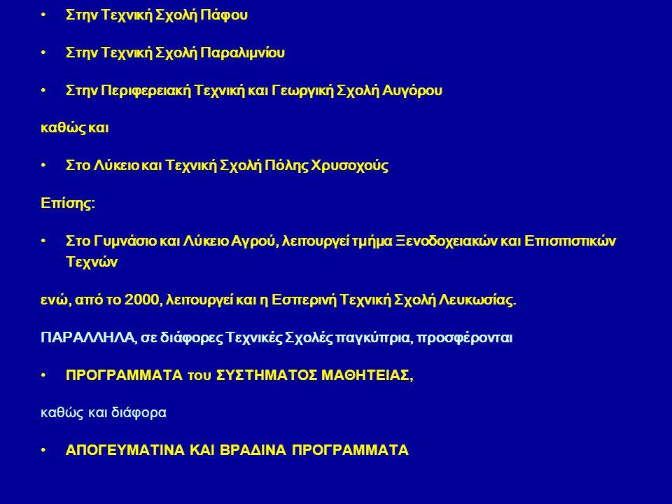 Ανταπόκριση της Κύπρου •Η Κύπρος ανταποκρίνεται σε ικανοποιητικό βαθμό στις διάφορες υποχρεώσεις της στον τομέα της Επαγγελματικής Εκπαίδευσης και Κατάρτισης, όμως υπάρχουν αρκετά περιθώρια βελτίωσης και εκτιμάται ότι, σταδιακά, θα πρέπει να συνεχιστεί η προώθηση των διαφόρων στόχων και προτεραιοτήτων που έχει θέσει η ΕΕ.