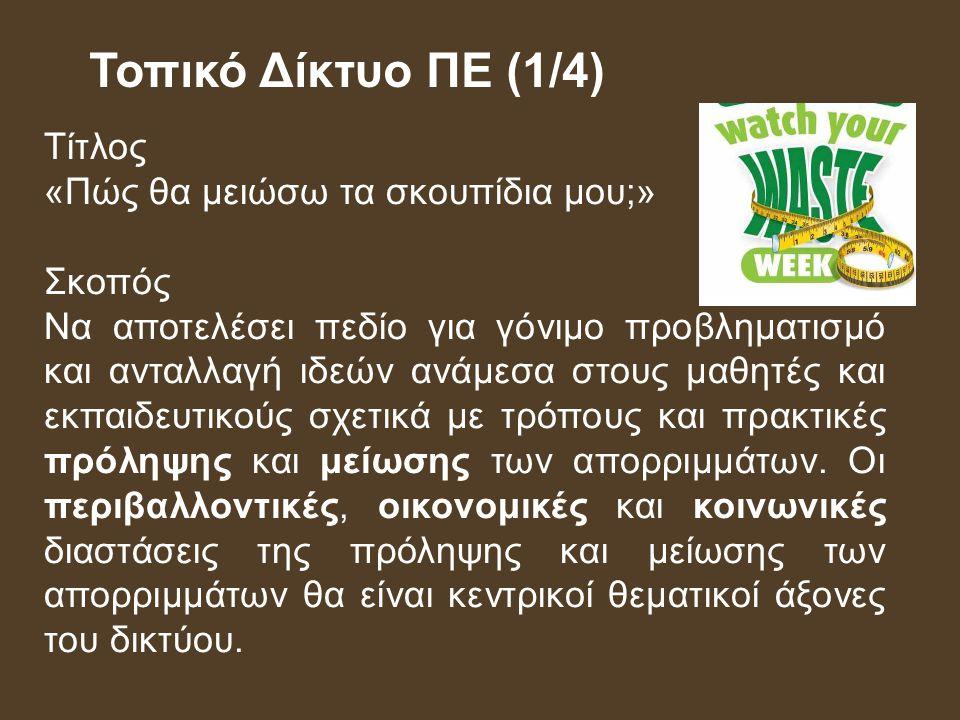 Τοπικό Δίκτυο ΠΕ (1/4) Τίτλος «Πώς θα μειώσω τα σκουπίδια μου;» Σκοπός Να αποτελέσει πεδίο για γόνιμο προβληματισμό και ανταλλαγή ιδεών ανάμεσα στους