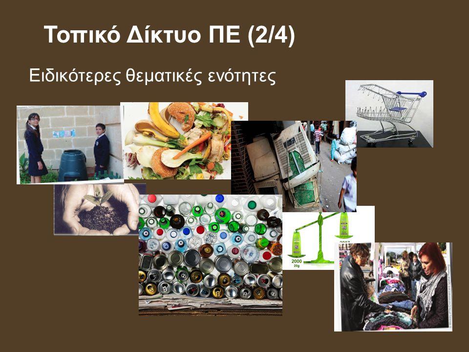 Ειδικότερες θεματικές ενότητες Τοπικό Δίκτυο ΠΕ (2/4)