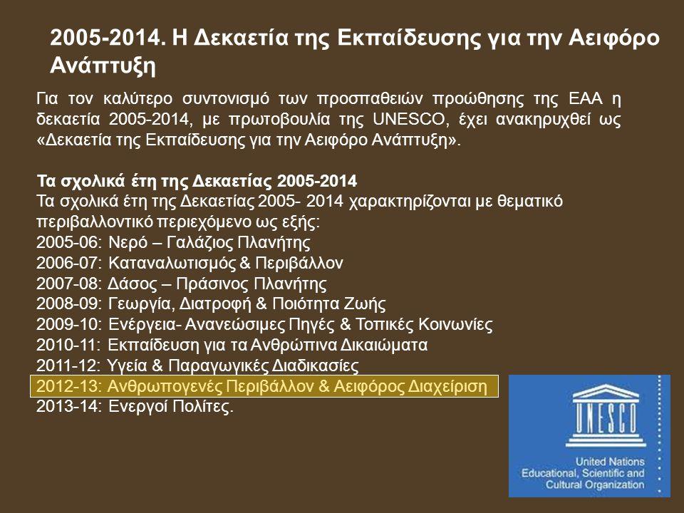 Για τον καλύτερο συντονισμό των προσπαθειών προώθησης της ΕAΑ η δεκαετία 2005-2014, με πρωτοβουλία της UNESCO, έχει ανακηρυχθεί ως «Δεκαετία της Εκπαί