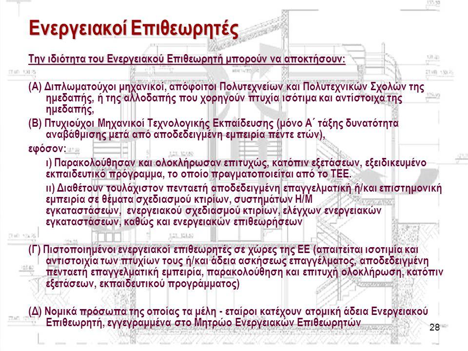 28 Ενεργειακοί Επιθεωρητές Την ιδιότητα του Ενεργειακού Επιθεωρητή μπορούν να αποκτήσουν: (Α) Διπλωματούχοι μηχανικοί, απόφοιτοι Πολυτεχνείων και Πολυ