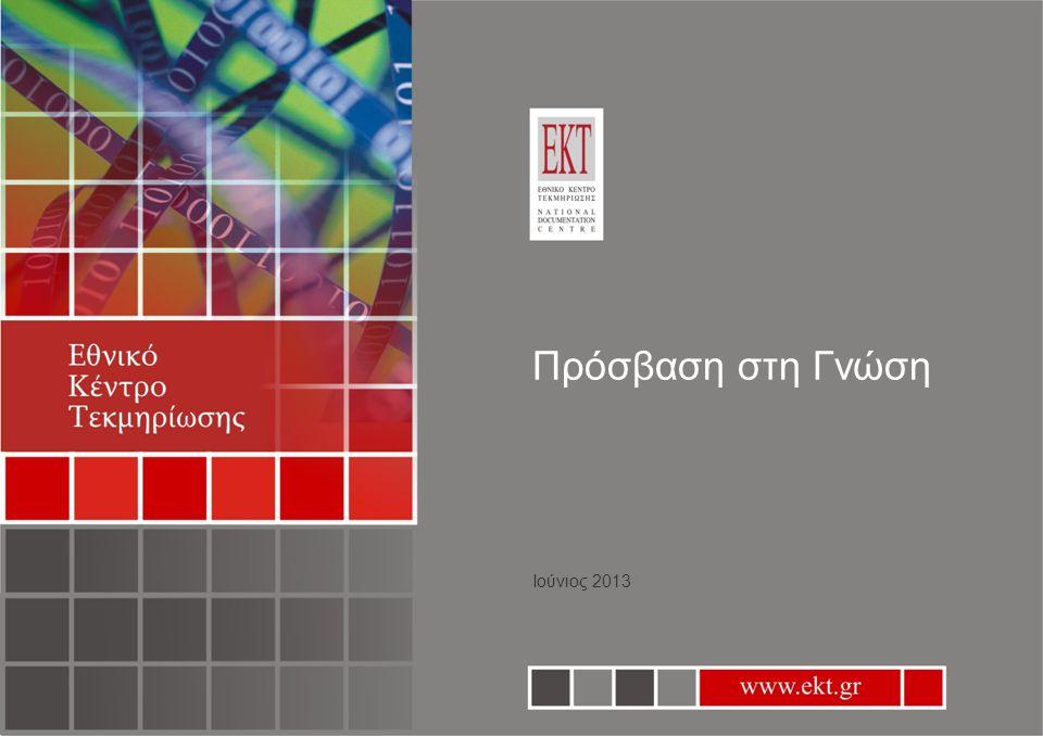 www.ekt.gr Πρόσβαση στη Γνώση Ιούνιος 2013
