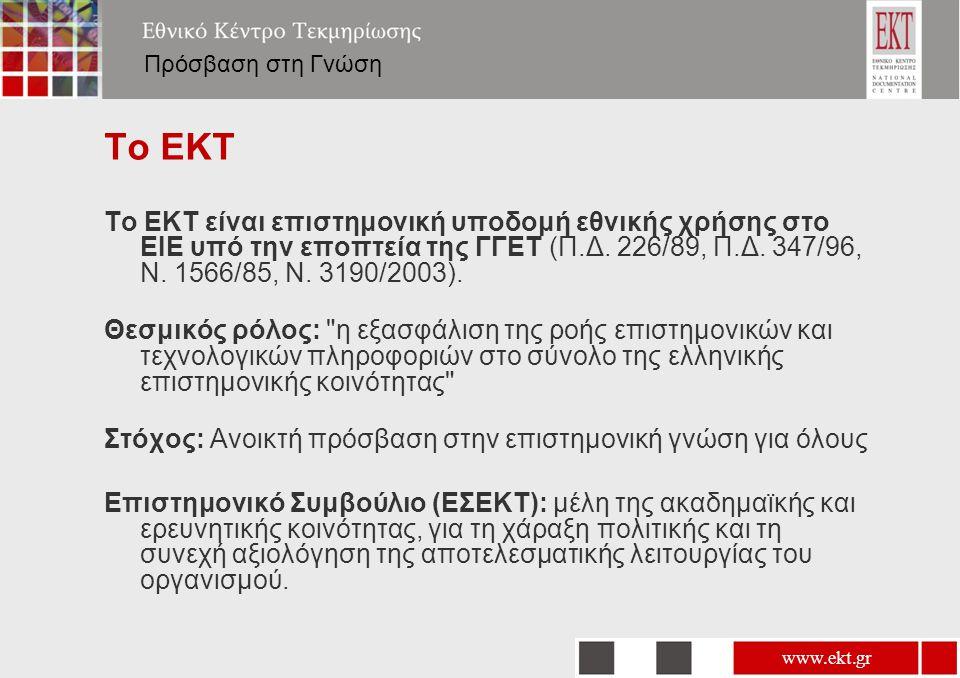 www.ekt.gr Πρόσβαση στη Γνώση To EKT Το ΕΚΤ είναι επιστημονική υποδομή εθνικής χρήσης στο ΕΙΕ υπό την εποπτεία της ΓΓΕΤ (Π.Δ.