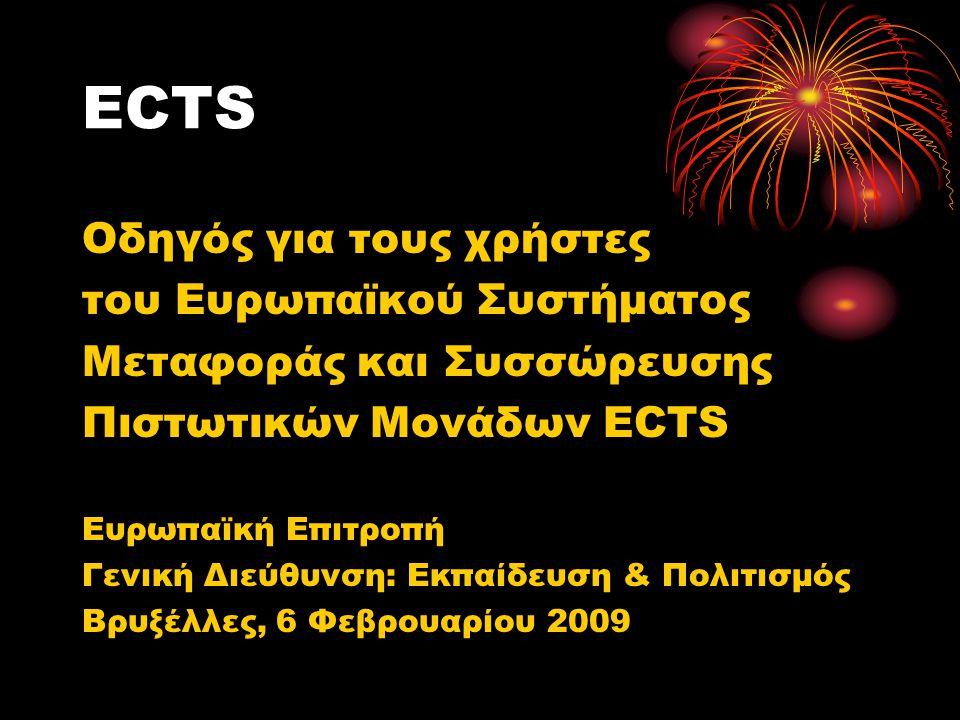 ECTS Οδηγός για τους χρήστες του Ευρωπαϊκού Συστήματος Μεταφοράς και Συσσώρευσης Πιστωτικών Μονάδων ECTS Ευρωπαϊκή Επιτροπή Γενική Διεύθυνση: Εκπαίδευση & Πολιτισμός Βρυξέλλες, 6 Φεβρουαρίου 2009