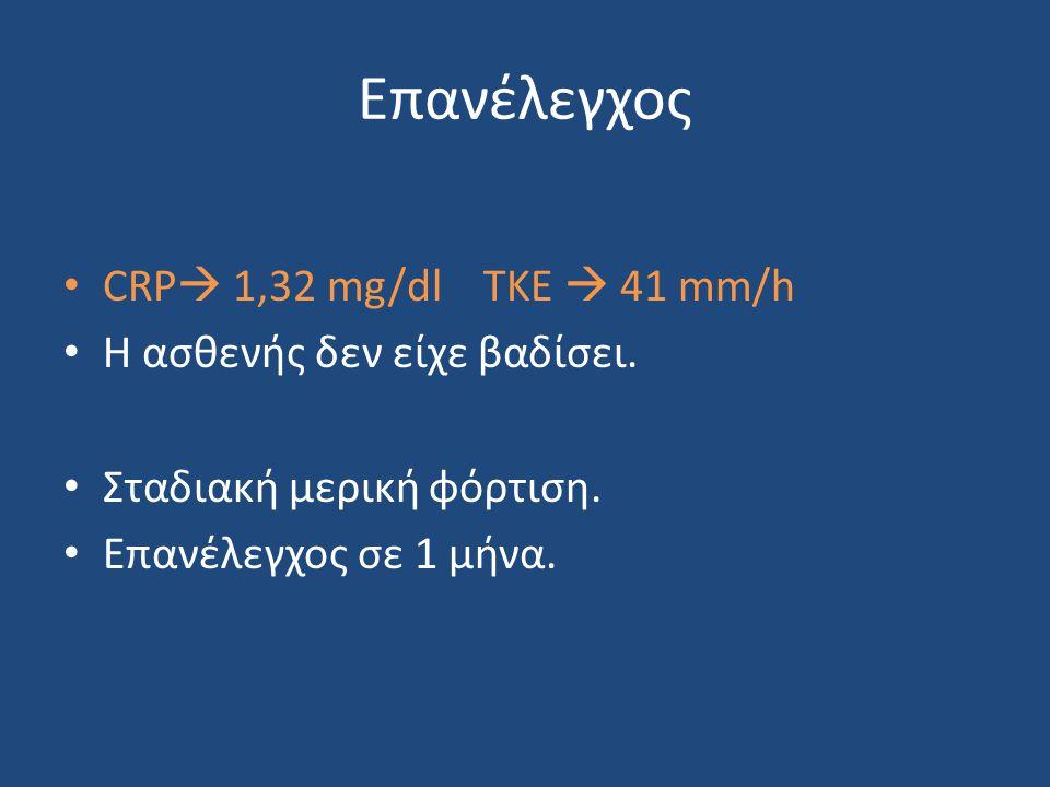 • CRP  1,32 mg/dl TKE  41 mm/h • Η ασθενής δεν είχε βαδίσει.