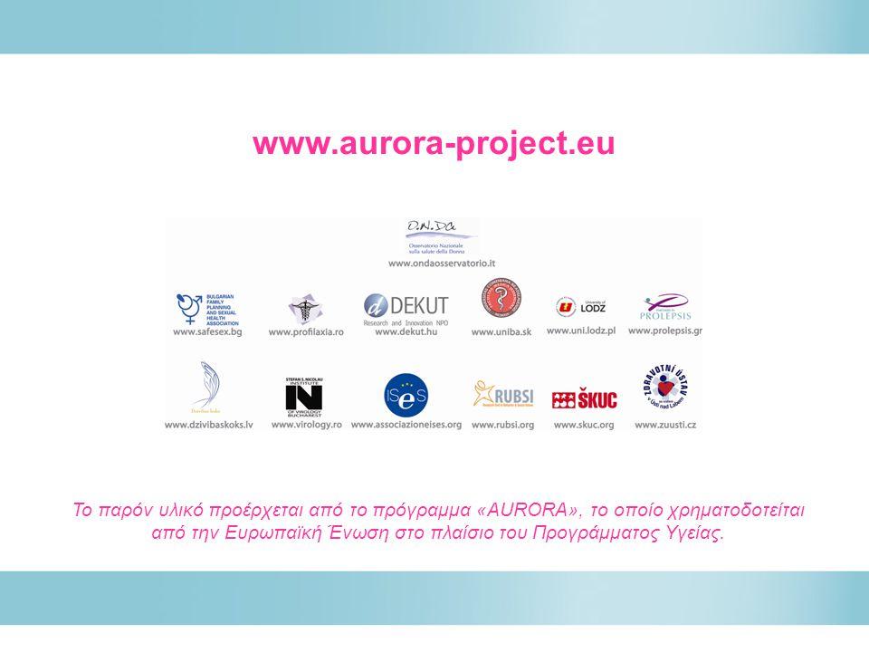 www.aurora-project.eu Το παρόν υλικό προέρχεται από το πρόγραμμα «AURORA», το οποίο χρηματοδοτείται από την Ευρωπαϊκή Ένωση στο πλαίσιο του Προγράμματος Υγείας.