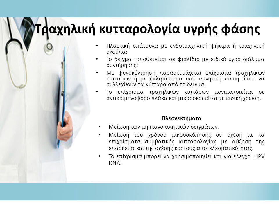 • Πλαστική σπάτουλα με ενδοτραχηλική ψήκτρα ή τραχηλική σκούπα; • Το δείγμα τοποθετείται σε φιαλίδιο με ειδικό υγρό διάλυμα συντήρησης; • Με φυγοκέντρηση παρασκευάζεται επίχρισμα τραχηλικών κυττάρων ή με φιλτράρισμα υπό αρνητική πίεση ώστε να συλλεχθούν τα κύτταρα από το δείγμα; • Το επίχρισμα τραχηλικών κυττάρων μονιμοποιείται σε αντικειμενοφόρο πλάκα και μικροσκοπείται με ειδική χρώση.