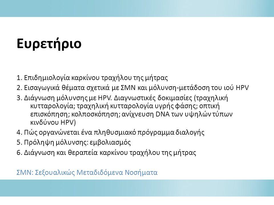 Ευρετήριο 1.Επιδημιολογία καρκίνου τραχήλου της μήτρας 2.