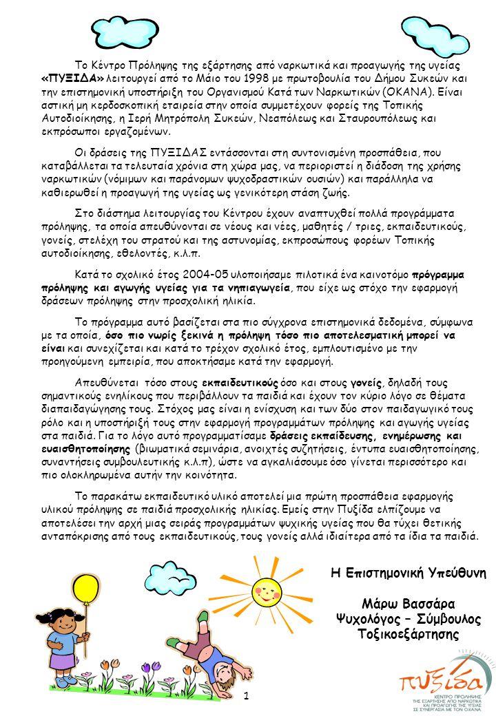 Εισαγωγή/Γνωριμία με το υλικό: Κάρτα 1η: «Ο Πυξιδούλης, η Πυξιδούλα και ο μαγικός κύκλος» 1.