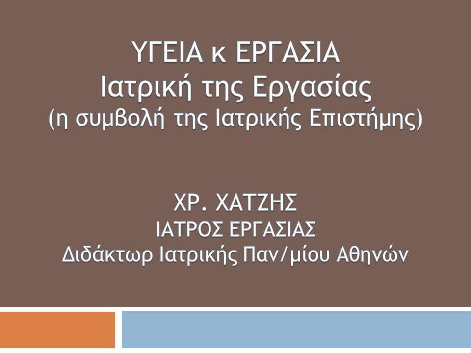 ΚΑΘΕΣΤΩΣ ΙΑΤΡΙΚΗΣ ΕΙΔΙΚΟΤΗΤΟΣ  Θεσμοθετήθηκε στην Ελλάδα μέσω ΠΔ 213/86  Ενεργοποιήθηκε 10 χρόνια αργότερα με την προκήρυξη 20 θέσεων ειδικευόμενων για όλη την Ελλάδα Χρονική διάρκεια: 4 έτη Από τα οποία 1 έτος (1.300 ώρες) υποχρεωτικής θεωρητικής εκπαίδευσης (σήμερα παρέχεται μόνο από την Εθνική Σχολή Δημόσιας Υγείας που διαθέτει έδρα Επαγγελματικής και Βιομηχανικής Υγιεινής).