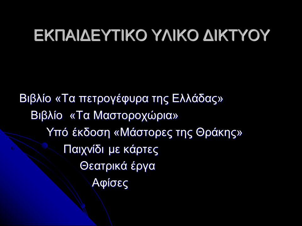 ΕΚΠΑΙΔΕΥΤΙΚΟ ΥΛΙΚΟ ΔΙΚΤΥΟΥ Βιβλίο «Τα πετρογέφυρα της Ελλάδας» Βιβλίο «Τα πετρογέφυρα της Ελλάδας» Βιβλίο «Τα Μαστοροχώρια» Βιβλίο «Τα Μαστοροχώρια» Υ