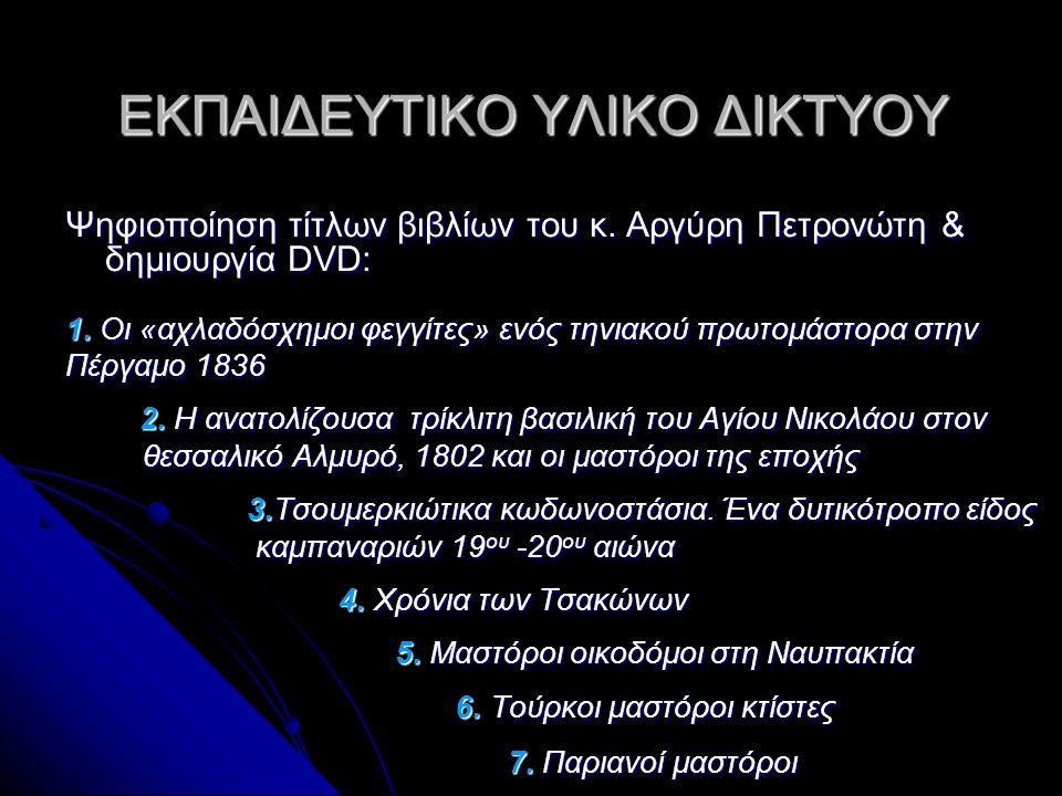 ΕΚΠΑΙΔΕΥΤΙΚΟ ΥΛΙΚΟ ΔΙΚΤΥΟΥ Ψηφιοποίηση τίτλων βιβλίων του κ. Αργύρη Πετρονώτη & δημιουργία DVD: 1. Οι «αχλαδόσχημοι φεγγίτες» ενός τηνιακού πρωτομάστο