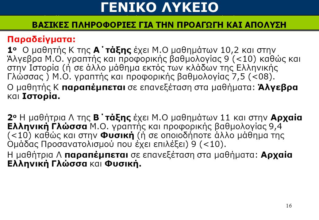 16 ΓΕΝΙΚΟ ΛΥΚΕΙΟ Παραδείγματα: 1 ο Ο μαθητής Κ της Α΄τάξης έχει Μ.Ο μαθημάτων 10,2 και στην Άλγεβρα Μ.Ο.