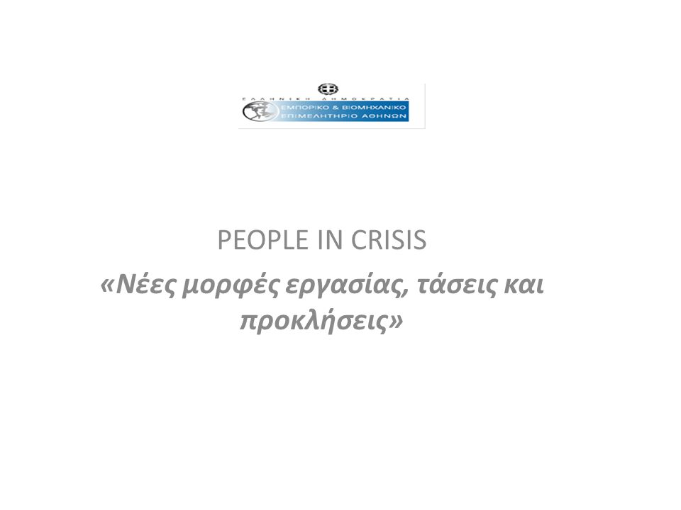 PEOPLE IN CRISIS «Νέες μορφές εργασίας, τάσεις και προκλήσεις»