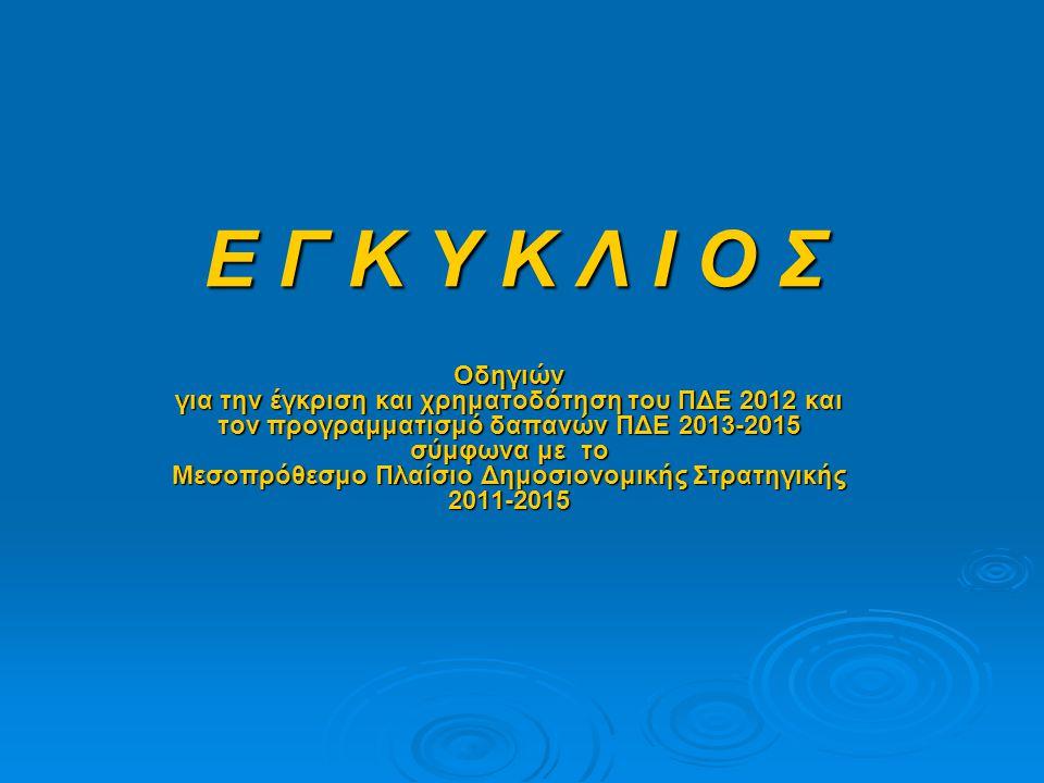 Ε Γ Κ Υ Κ Λ Ι Ο Σ Οδηγιών για την έγκριση και χρηματοδότηση του ΠΔΕ 2012 και τον προγραμματισμό δαπανών ΠΔΕ 2013-2015 σύμφωνα με το Μεσοπρόθεσμο Πλαίσιο Δημοσιονομικής Στρατηγικής 2011-2015
