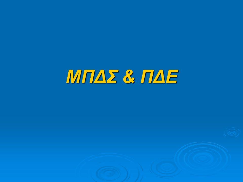 ΜΠΔΣ & ΠΔΕ